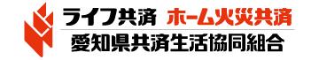 愛知県共済生活協同組合