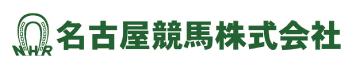 名古屋競馬株式会社