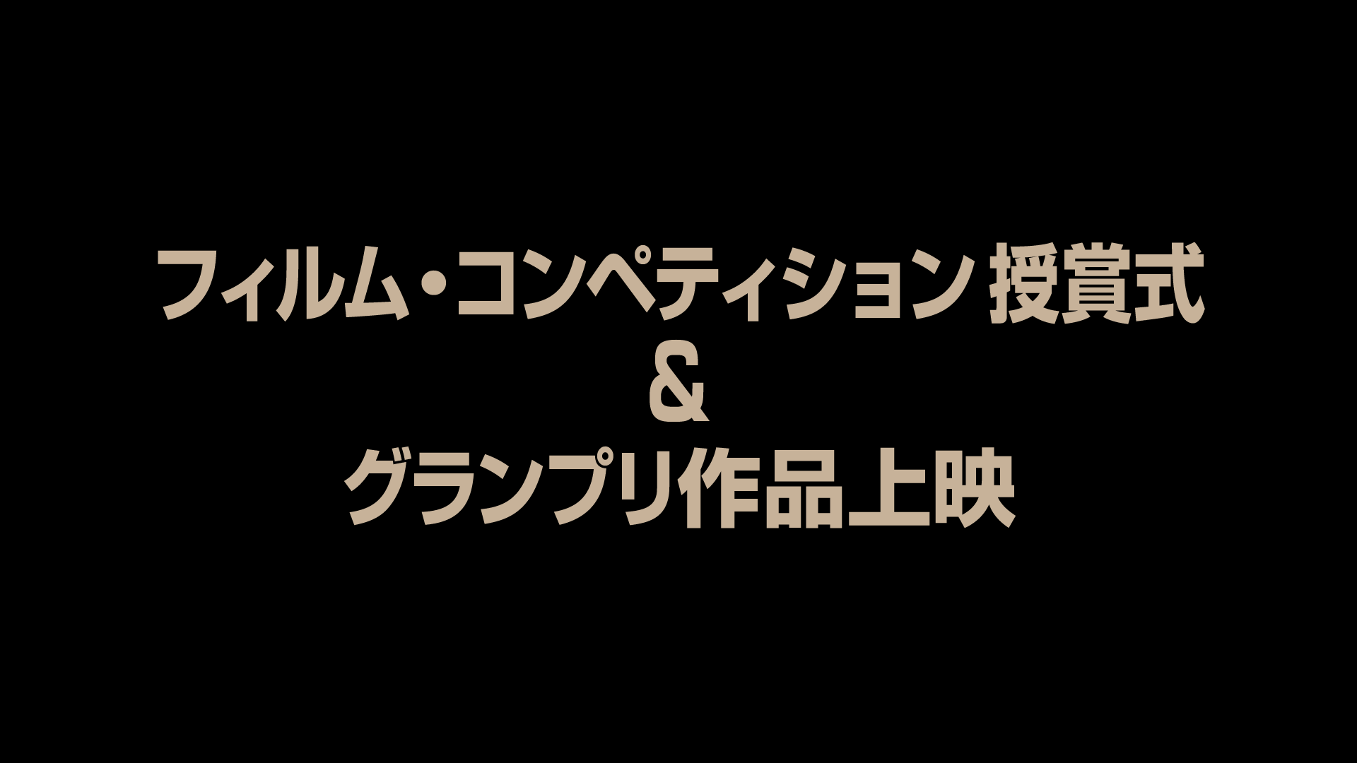 フィルム・コンペティション授賞式&グランプリ作品上映