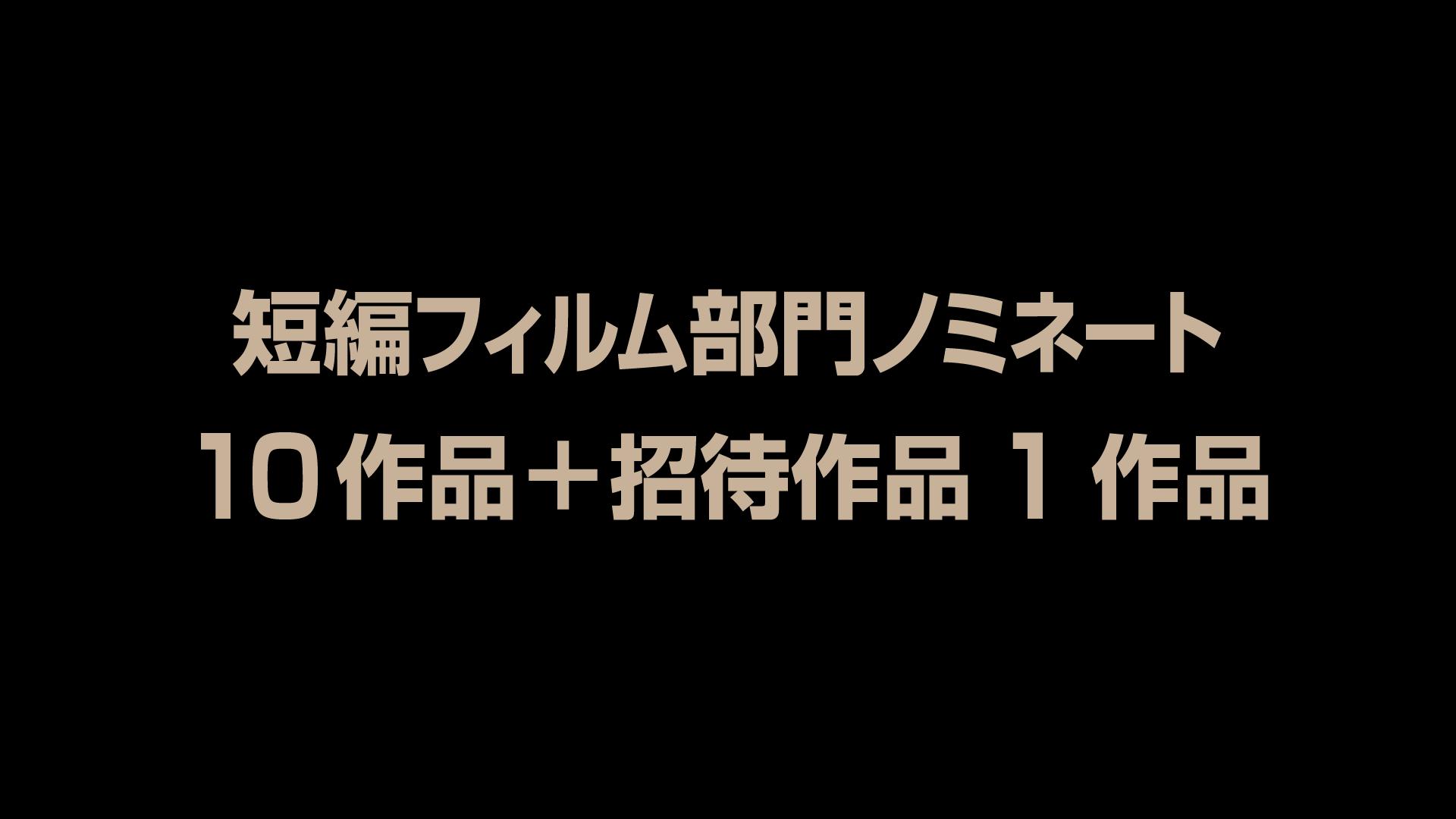 短編フィルム部門ノミネート10作品+招待作品1作品