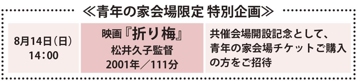 seinennoie_kikaku