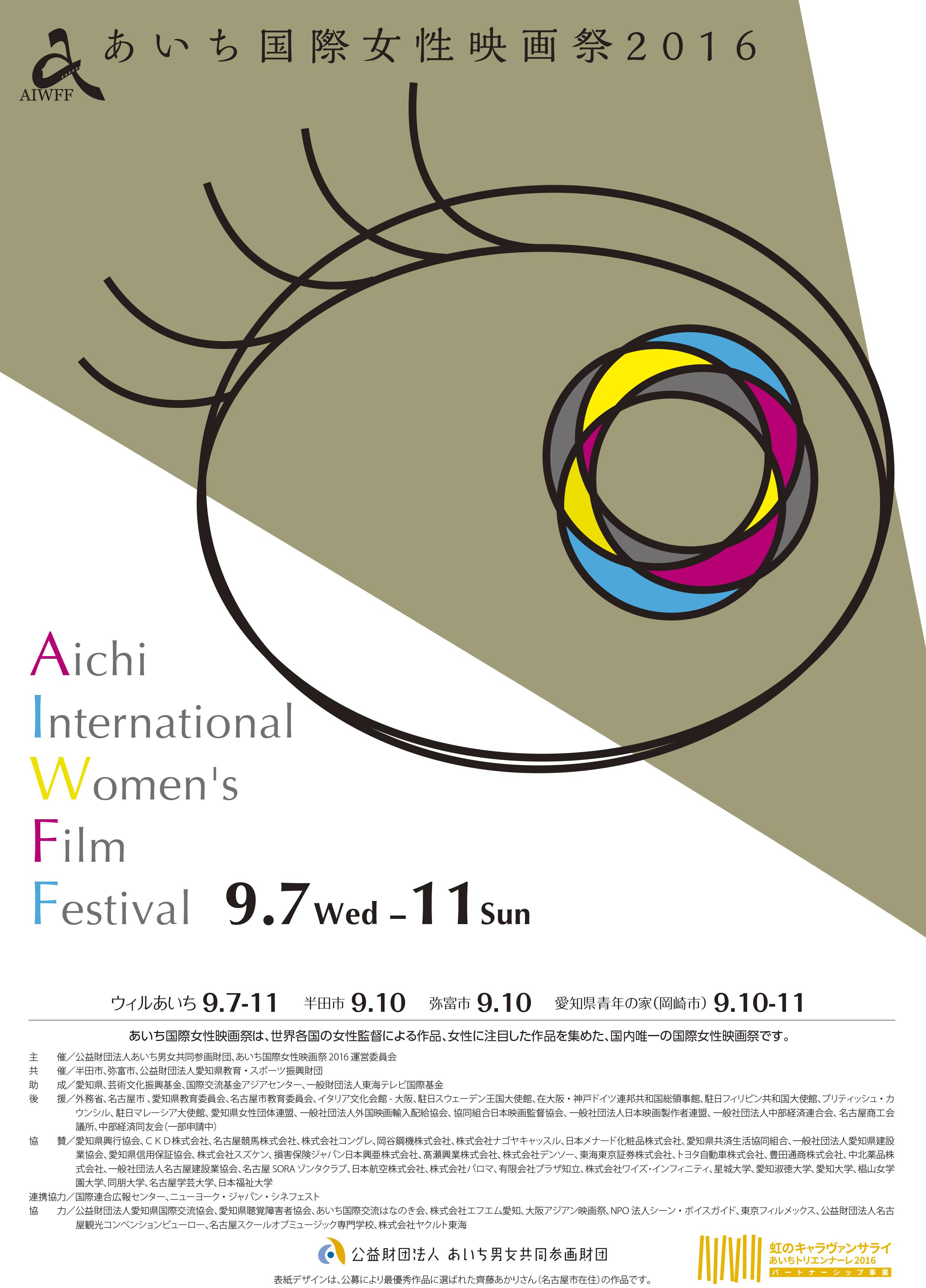 あいち国際映画祭2016