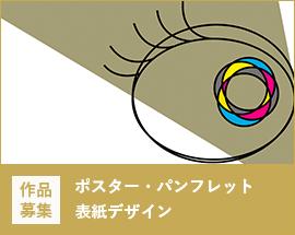 ポスター・パンフレット表紙デザイン