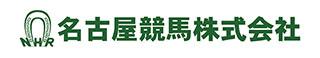 名古屋競馬株式会社(中京競馬場)