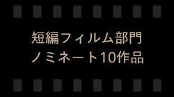 短編フィルム部門