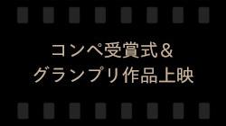 コンペ受賞式&グランプリ作品上映