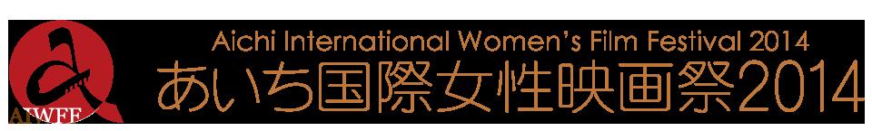 あいち国際女性映画祭2014 -