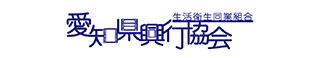 愛知県興行協会