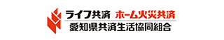 愛知県共済生活協同組合 : ライフ共済・ホーム火災共済