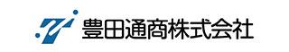 豊田通商株式会社