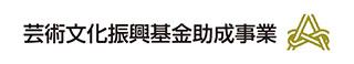 芸術文化振興基金 | 独立行政法人 日本芸術文化振興会